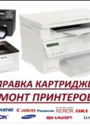 Заправка,восстановление картриджей,ремонт принтеров,МФУ