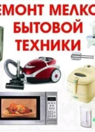 Ремонт мелкой бытовой техники