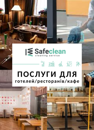 Клінінг - професійне прибирання для сфери HoReCa - Львів