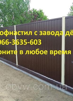 Распродажа профлистов 55 грн.м