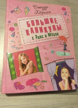 Книга «Большие каникулы с Элис и Меган»