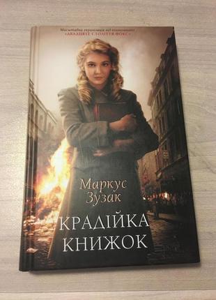 Книга «Крадійка книжок»