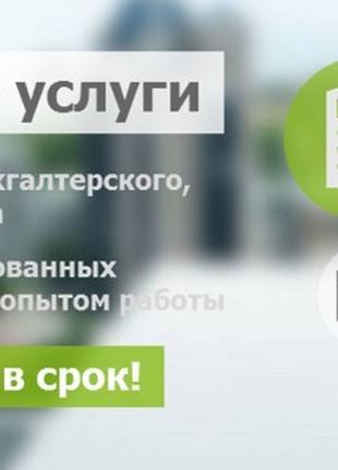 Услуги бухгалтера для ФОП