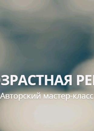 Возрастная регрессия от А до Я - Александр Валюнин