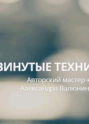 Продвинутые техники гипноза Александр Валюнин