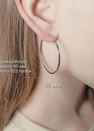 Новые серебряные серьги конго 40 мм срібні сережки конго 4 см