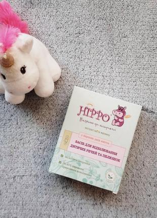 Засіб для відбілювання дитячих речей і пелюшок Hippo