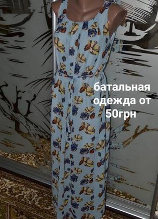 Сарафан длинный в пол на подкладке