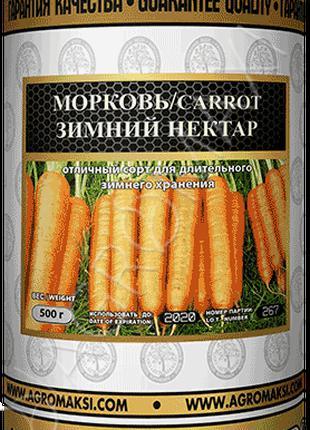 "Морковь ""Зимний нектар"" 500гр ТМ Агромакси"