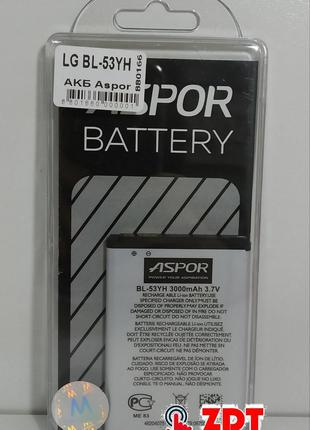Аккумулятор Aspor для LG BL-53YH (G3) (880166)