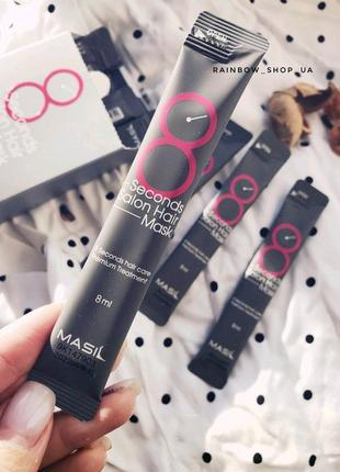 Masil 8 second salon hair mask стик маски для волос