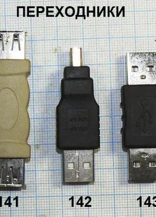 USB переходники 11 видов в магазине Радиодетали у Бороды