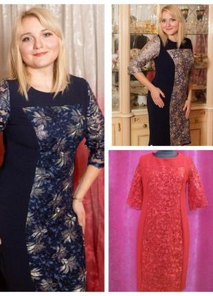 Вечернее платье, стрейч трикотаж вставка гипюр, 3 цвета, р.50,...