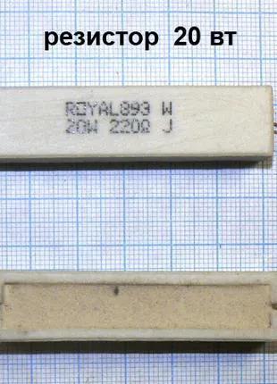 резисторы выводные 20 вт по цене 16 Грн. и 50 вт по цене 80 Грн.