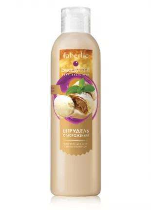 Крем-гель для душа «Штрудель с мороженым» Beautycafe Faberlic