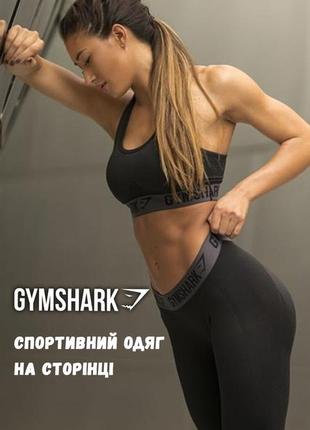 Набор костюм для спорта gymshark flex legging bra v3