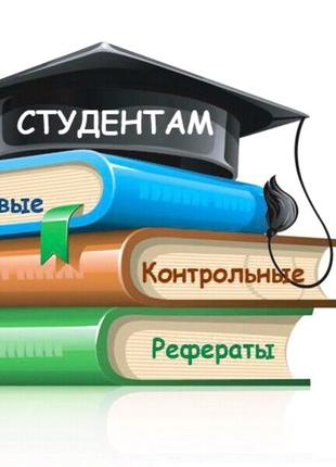 Допомога студентам
