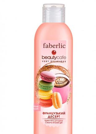 Крем-гель для душа «Французский десерт» Beautycafe Faberlic