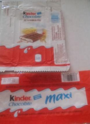 Обертки от шоколада Kinder