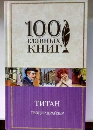 "Книга ""Титан"" Теодор Драйзер | Трилогия желания"