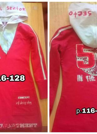 Спортивное платье-туника  с длинным рукавом на рост116-128