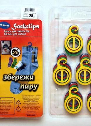 Для стирки, сушки и хранения клипсы прищепки для носков