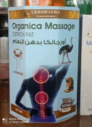 Лечебная мазь от болей в суставах, позвоночнике (Египет)