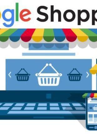 Google marchant  (Google Shopping)