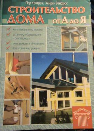Хемгрен Пер. Строительство дома от А до Я. М., 2009.