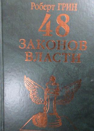 Грин Роберт. 48 законов власти. Пер. с англ. Е. Мигуновой М. Р...