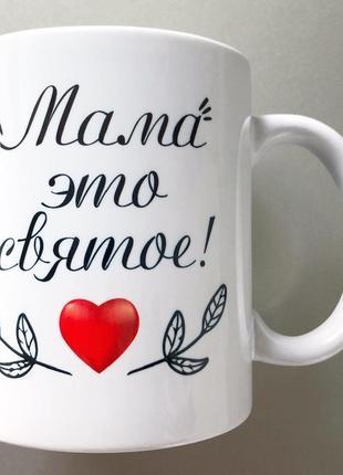 Подарок маме чашка для мамы / день матери
