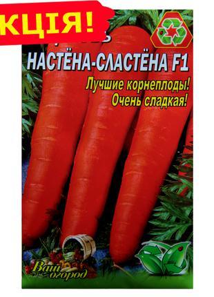 Семена Морковь Настёна сластёна F1 большой пакет 10 г