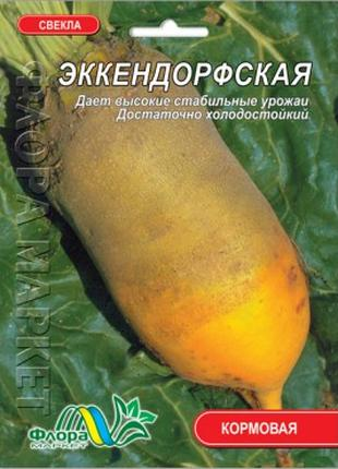Семена Свекла кормовая Эккендорфская 30 г