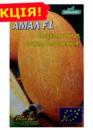 Дыня Амал большой пакет 5 г