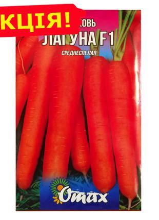 Семена Морковь Лагуна F1 большой пакет 10 г
