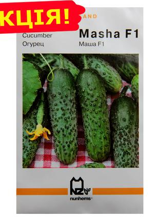 Семена Огурец Маша F1 самый ранний (Holland) большой пакет 3 г