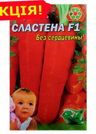 Семена Морковь Сластена F1 большой пакет 10 г