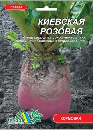 Семена Свекла кормовая Киевская розовая 30 г