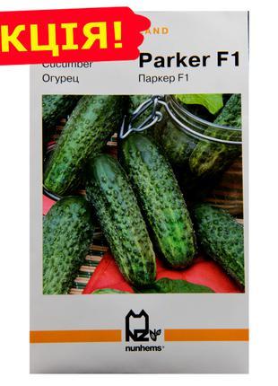 Семена Огурцы Паркер F1 Holland большой пакет 3 г