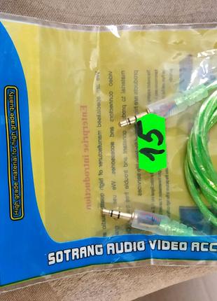 Аудио шнур
