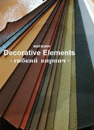 Гибкий кирпич (клинкер ) Николаев маг. Decorative Elements