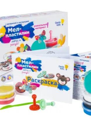 Набор для детского творчества GENIO KIDS «Мел-пластилин. Лепи ...