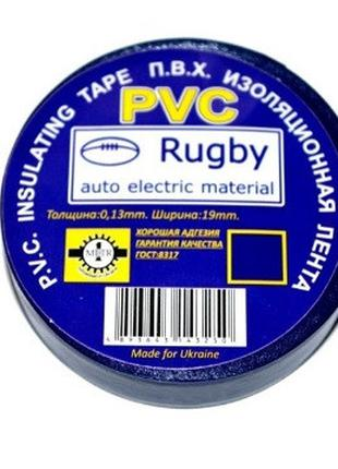 Изолента PVC Rugby 0,18мм*17мм*10м (черная), диапазон рабочих ...