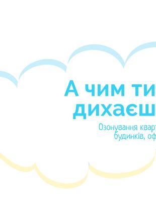 Озонирование квартир, офисов. домов в Киеве и Киевской области