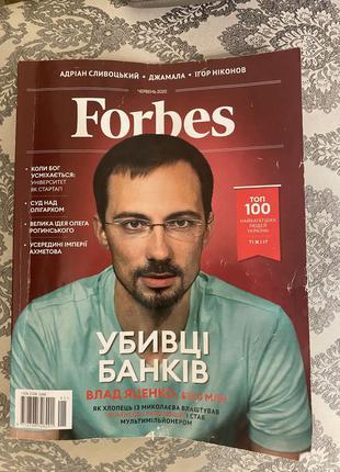 Forbes форбс журнал