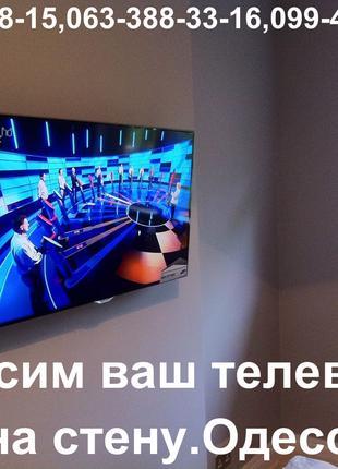установка телевизора на стену одесса