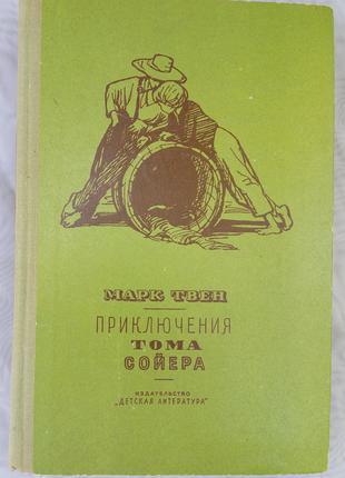 """Марк Твен """"Приключения Тома Сойера"""" (для нерусских школ)"""