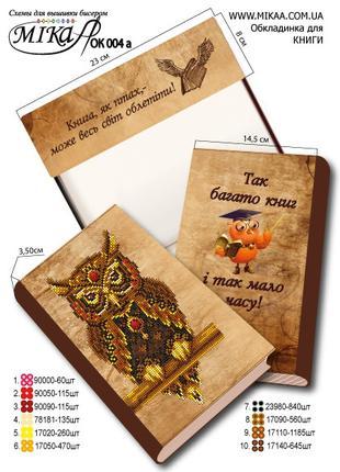 Обкладинка для книги під вишивку бісером ОК-004а Совушка