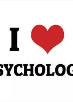 Предлагаю консультации психолога