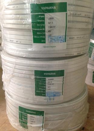 Продам кабель ВВГ нг 3х2.5 Провод ШВВП 3х1.5 3*1.5 бухта 100м